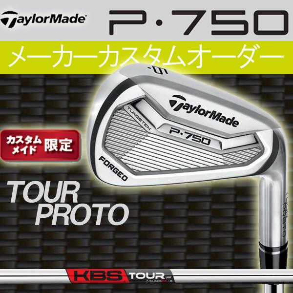 【限定モデル】テーラーメイド P・750 ツアープロト アイアン 6本セット(#5~PW) [KBS C-TAPER シリーズ] KBS C-テーパー95 スチールシャフトTaylorMade P750 TOUR PROTO フォージド iron 日本シャフト