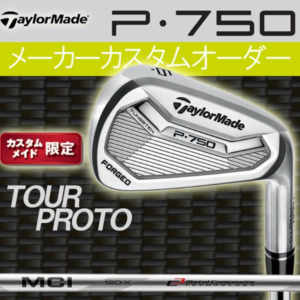 P・750 6本セット(#5~PW) PROTO iron アイアン フォージド ツアープロト TaylorMade TOUR P750 【限定モデル】テーラーメイド [フジクラ MCI カーボンシャフト 120]