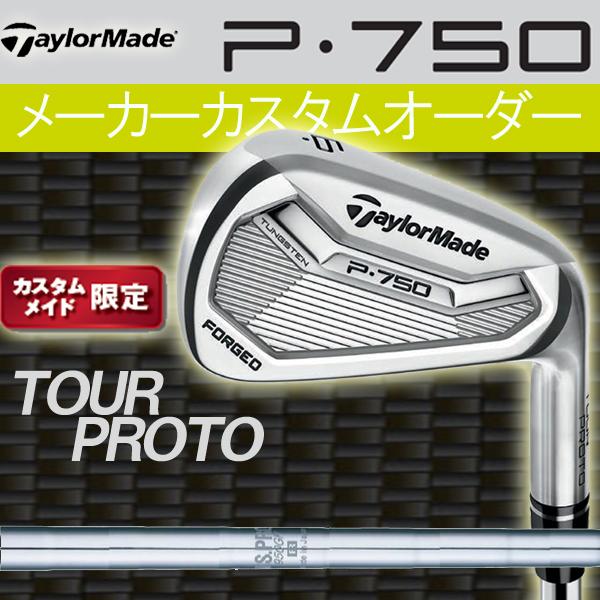 【限定モデル】テーラーメイド P・750 ツアープロト アイアン 6本セット(#5~PW) [NS PRO シリーズ] 950GH/930GH (N.S PRO) スチールシャフトTaylorMade P750 TOUR PROTO フォージド iron 日本シャフト