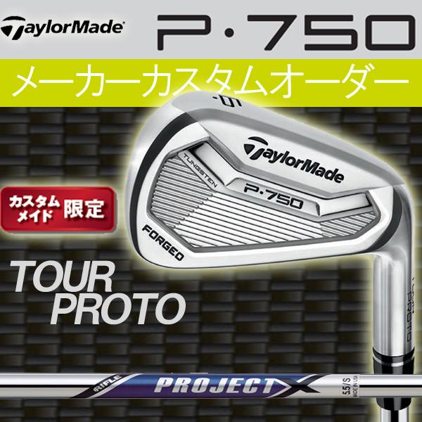 【限定モデル】テーラーメイド P・750 ツアープロト アイアン 6本セット(#5~PW) [ライフル プロジェクトX ] RIFLE PROJECT X スチールシャフトTaylorMade P750 TOUR PROTO フォージド iron