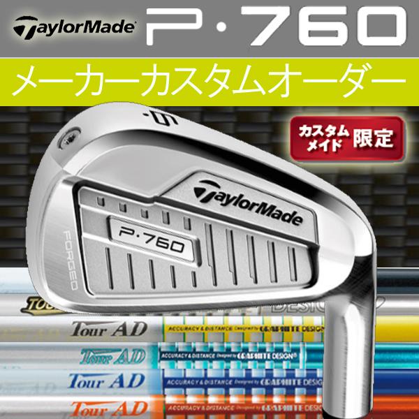 【限定モデル】テーラーメイド P・760 アイアン 6本セット(#5~#9,PW)[ツアーAD シリーズ] AD-95/AD-85/AD-75 スタンダードブラック/IZ/TP/GP/BB/DI/GT/MTカラー カーボンシャフト TaylorMade P760 iron
