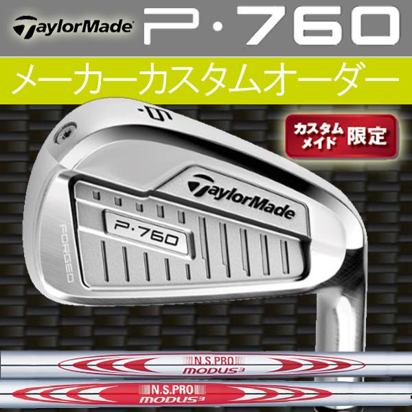 【限定モデル】テーラーメイド P・760 アイアン 6本セット(#5~PW) [NS プロ モーダス シリーズ] NSPRO MODUS3 TOUR120/TOUR125/TOUR130/TOUR105 スチールシャフトTaylorMade P760 iron 日本シャフト
