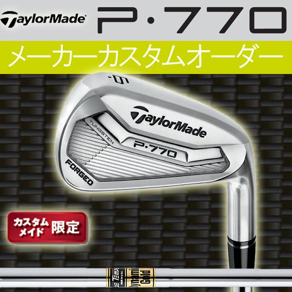 【限定モデル】テーラーメイド P・770 アイアン 6本セット(#5~PW) [ダイナミックゴールド シリーズ] スチールシャフトDG/DGSL TaylorMade P770 フォージド iron
