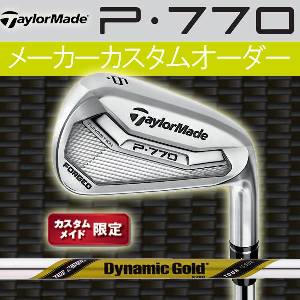 【限定モデル】テーラーメイド P・770 アイアン 6本セット(#5~PW) [ダイナミックゴールド ツアーイシュー] スチールシャフト (DYNAMIC GOLD TOUR ISSUE) X100/S200 TaylorMade P770 フォージド iron