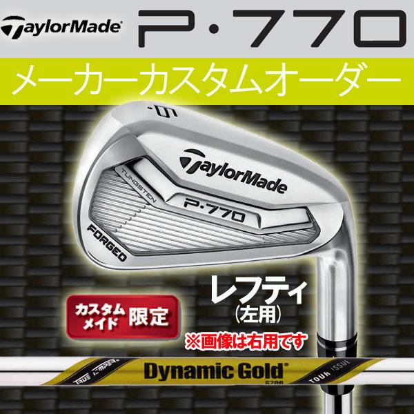 【レフティ(左用)】【限定モデル】テーラーメイド P・770 アイアン 6本セット(#5~PW) [ダイナミックゴールド ツアーイシュー] スチールシャフト (DYNAMIC GOLD TOUR ISSUE) X100/S200 TaylorMade P770 フォージド iron