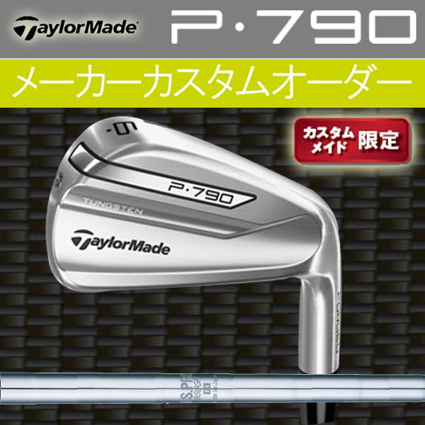 【限定モデル】テーラーメイド P・790 中空構造 アイアン 6本セット(#5~PW) [NS PRO シリーズ] 950GH/930GH (N.S PRO) スチールシャフトTaylorMade P790 TOUR フォージド iron