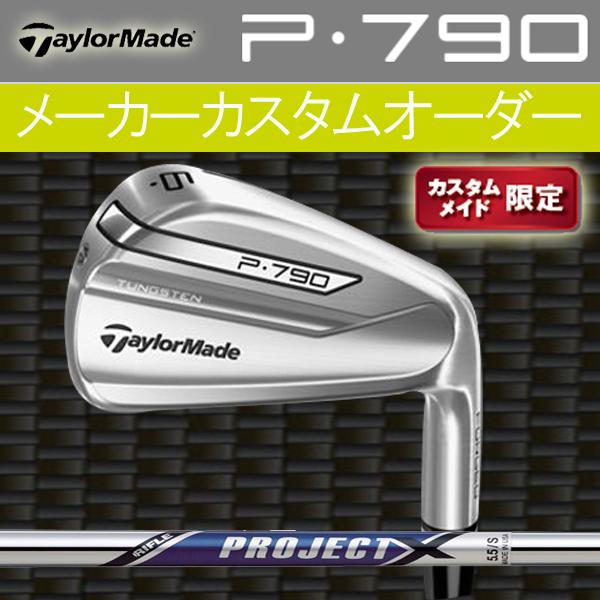 【限定モデル】テーラーメイド P・790 中空構造 アイアン 6本セット(#5~PW) [ライフル プロジェクトX ] RIFLE PROJECT X スチールシャフトTaylorMade P790 TOUR フォージド iron