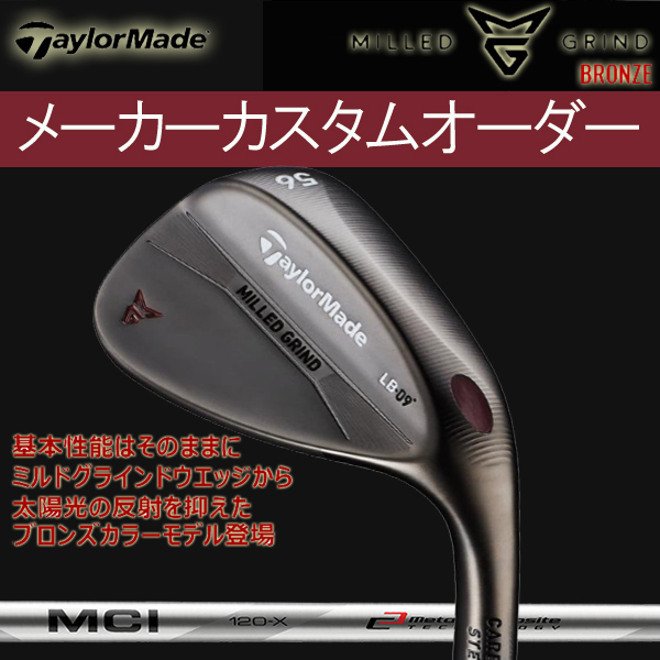 【限定モデル】テーラーメイド ミルドグラインドウェッジ ブロンズカラーモデル仕上げヘッド [フジクラ MCI 110/100/90] カーボンシャフト TaylorMade Milled Grind Wedge BRONZE