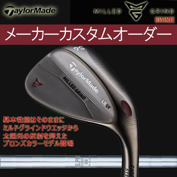【限定モデル】テーラーメイド ミルドグラインドウェッジ ブロンズカラーモデル仕上げヘッド [NS PRO 950GH] スチールシャフト TaylorMade Milled Grind Wedge BRONZE NS プロ 日本シャフト