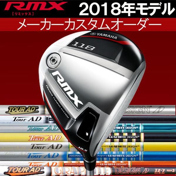 ヤマハ RMX リミックス 118 ドライバー [ツアーADシリーズ] IZ/TP/GP/MJ/MT/GT カーボンシャフト グラファイトデザイン Tour AD YAMAHA NEW RMX