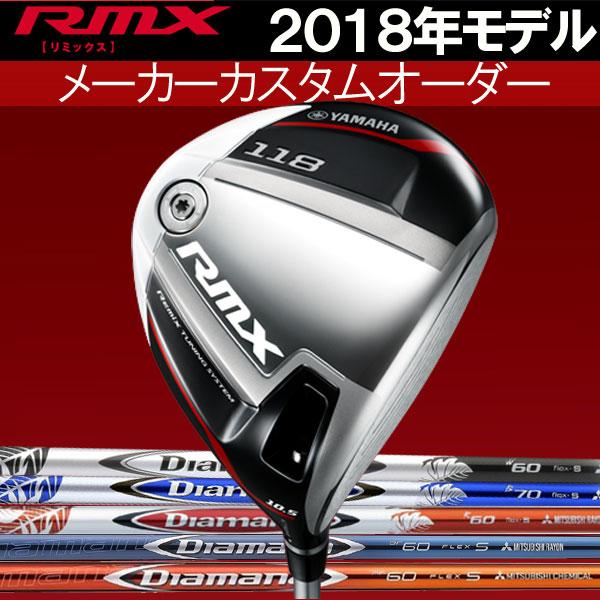 ヤマハ RMX リミックス 118 ドライバー [ディアマナ] RF/BF/W/R/B カーボンシャフト Diamana MITSUBISHI RAYON 三菱レイヨン YAMAHA ニュー RMX118