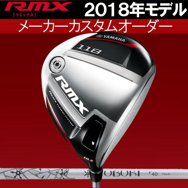 ヤマハ RMX リミックス 118 ドライバー [フブキV] カーボンシャフト FUBUKIMITSUBISHI RAYON 三菱レイヨン YAMAHA ニュー RMX118