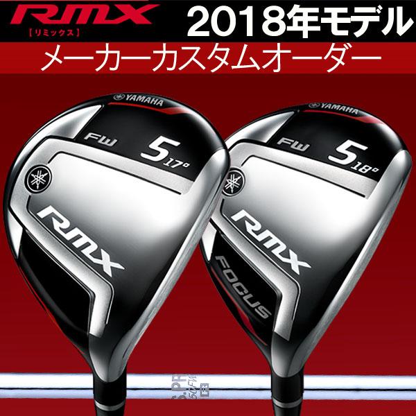 ヤマハ RMX フェアウェイウッド&RMX フェアウェイウッド フォーカス [N.S.PRO 950FW] スチールシャフト 日本シャフト NS PRO 950 NS プロ YAMAHA RMX FW/RMX FW FOCUS リミックス