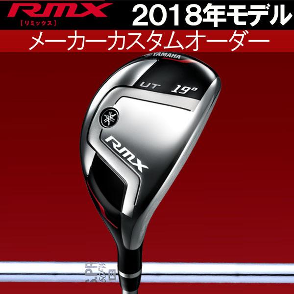 ヤマハ RMX ユーティリティ [N.S.PRO 950FW] スチールシャフト 日本シャフト NS PRO 950 NS プロ YAMAHA RMX UT ハイブリッド リミックス