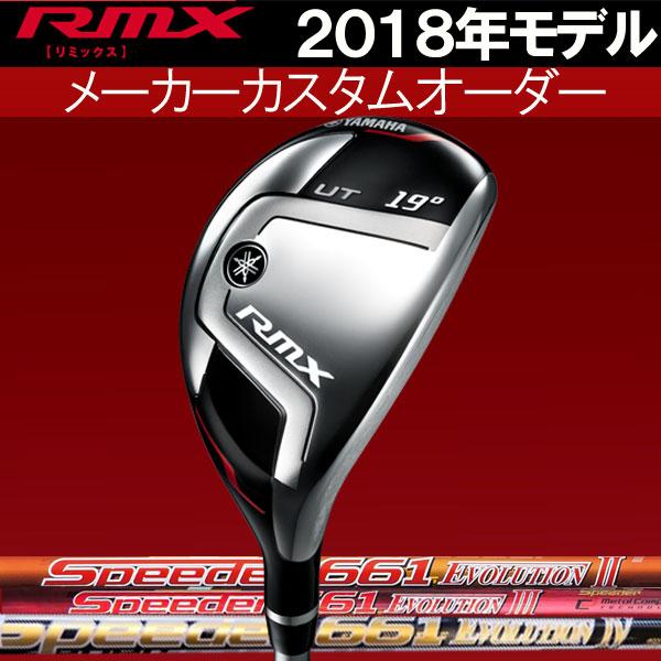 ヤマハ RMX ユーティリティ [スピーダーシリーズ] エボリューション4/エボリューション3/エボリューションTS 474/569/661/757 カーボンシャフト MOTORE SPEEDER YAMAHA RMX UT ハイブリッド リミックス