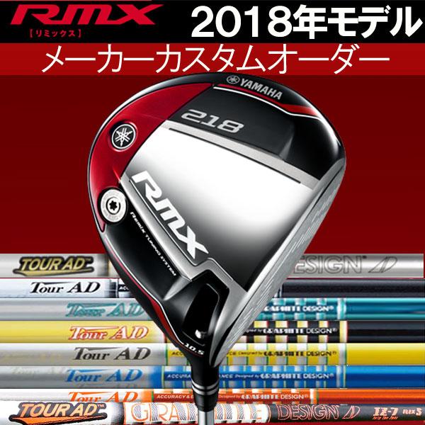 ヤマハ RMX リミックス 218 ドライバー [ツアーADシリーズ] IZ/TP/GP/MJ/MT/GT カーボンシャフト グラファイトデザイン Tour AD YAMAHA NEW RMX218
