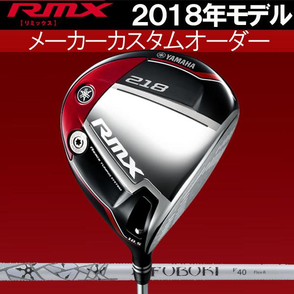 ヤマハ RMX リミックス 218 ドライバー [フブキV] カーボンシャフト FUBUKIMITSUBISHI RAYON 三菱レイヨン YAMAHA ニュー RMX218
