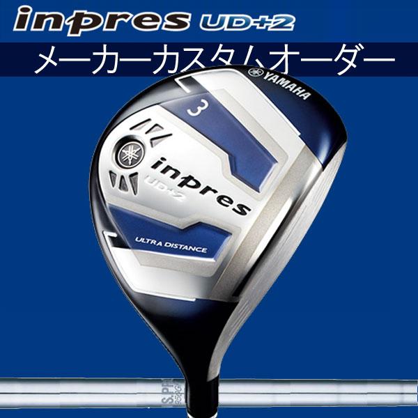 【メーカーカスタム】 ヤマハ インプレス UD+2 フェアウェイウッド(スプーン/3W)  [N.S.PRO 950FW] スチールシャフト 日本シャフト NS PRO 950 NS プロ YAMAHA inpres UDプラス2 FW