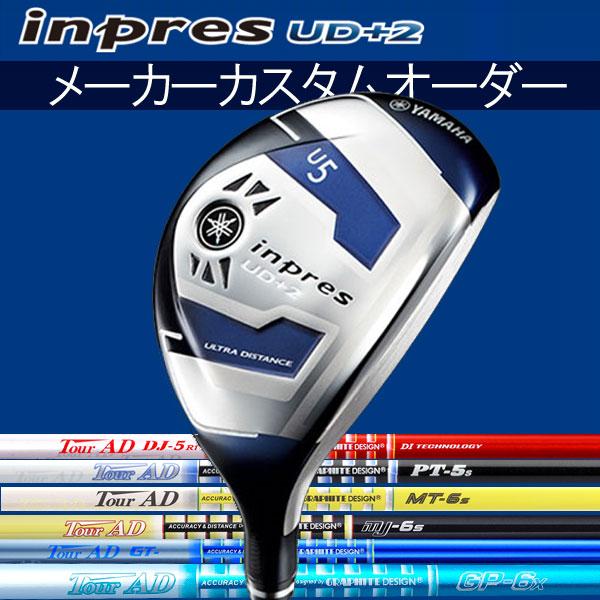 【メーカーカスタム】 ヤマハ インプレス UD+2 ユーティリティ [ツアーADシリーズ] GP/MJ/MT/GT カーボンシャフト グラファイトデザイン Tour AD YAMAHA inpres UDプラス2 UT