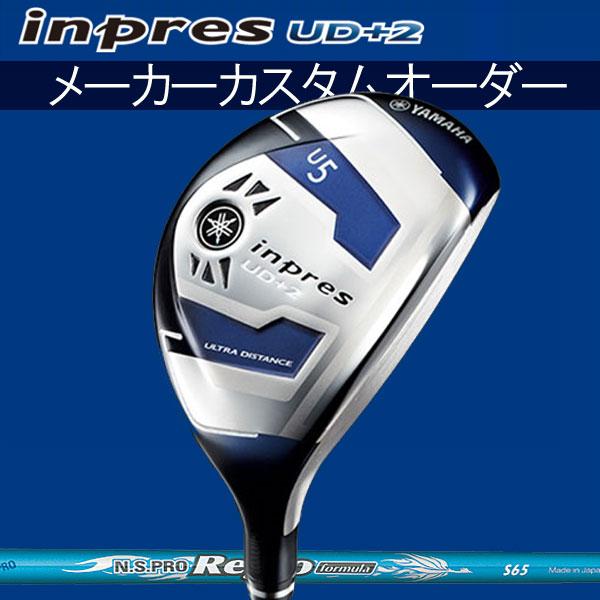 【メーカーカスタム】 ヤマハ インプレス UD+2 ユーティリティ [レジオ フォーミュラ ] カーボンシャフト 日本シャフト Regio formula type75/65/55 YAMAHA inpres UDプラス2 UT