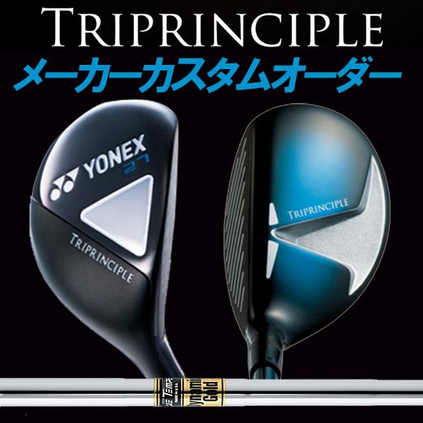 【メーカーカスタム】 ヨネックス トライプリンシプル ユーティリティ [ダイナミックゴールド シリーズ]スチールシャフト YONEX TRIPRINCIPLE UTILITY DG X100/S200