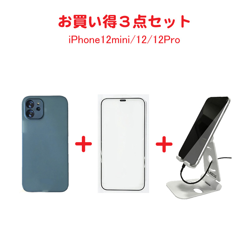 激安 お買い得3点セット 薄型半透明 iphone12ケース と 強化ガラス スマホスタンド の セット スケルトン カバー お得 超軽量 iPhone12ケースと強化ガラスとスマホスタンドのセット iPhone12mini フルスクリーン 全国一律送料無料 iphone12 直送商品 9H iPhone12Pro 半透明 スマホケース 折りたたみ ケース スリム ガラス 背面保護 強化ガラスフィルム