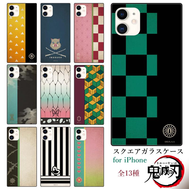 スマホケース 送料無料 アイフォン 11 xr あす楽 携帯 カバー わに先生 ときとう むいちろう しなずがわ さねみ うずい てんげん かんろじ みつり オンラインショッピング いぐろさん ひめじまさん 鬼滅の刃 iPhoneSE スクエア とみおか 全13種 ブランド買うならブランドオフ たんじろう きめつのやいば ねずこ きめつ 人気 iPhone11 しの スマホカバー いのすけ かっこいい ぜんいつ iPhoneXRケース アニメ ぎゆう iphone11pro ガラスケース 第2世代 こちょう