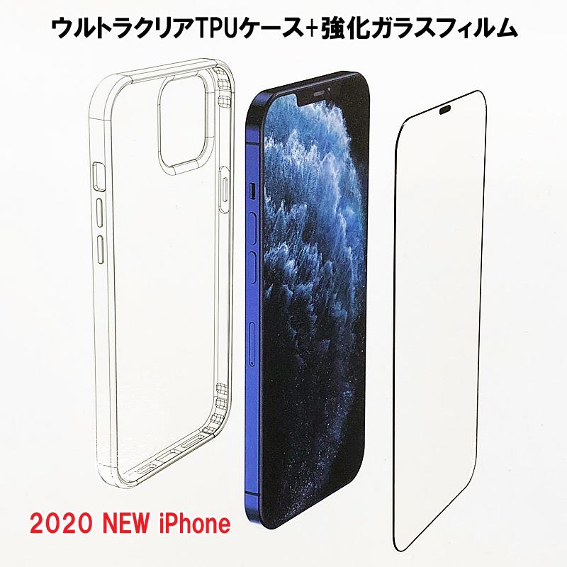 お得なクリアケースと強化ガラスの箱入りセット 画面保護 iPhone 12 12ミニ 12pro 12promax 送料無料 5.4 6.1 6.7 インチ クリア 日本限定 プレゼントにも iPhone12 iPhone12mini プロマックス 特価 スターターキット 全面保護 ガラスフィルムとTPUクリアケースパッケージセット 強化ガラス tpu 12Pro アイフォン iPhone12ProMax 保護ガラス 360度透明保護 プロ 360度フルカバー