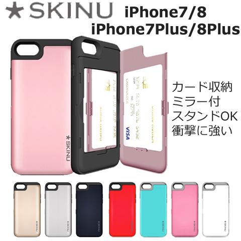 0e82eb9d68 【衝撃吸収】SKINUカード収納ミラー付きiphone7ケースiPhone7PlusケースiPhone8iPhone8Plusケース全