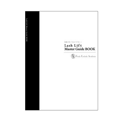 Cite Lash Lift Guide Master BOOK-日本語版 並行輸入品 店舗