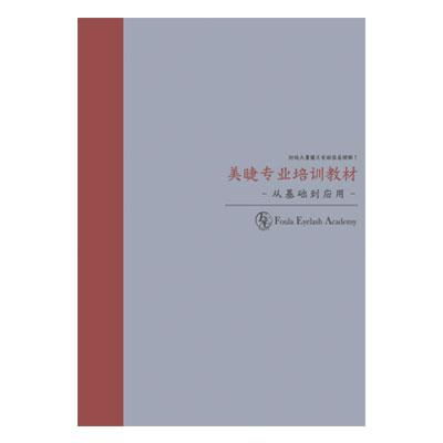 【Foula】Eyelash Extension Master Guide BOOK-中文簡体版