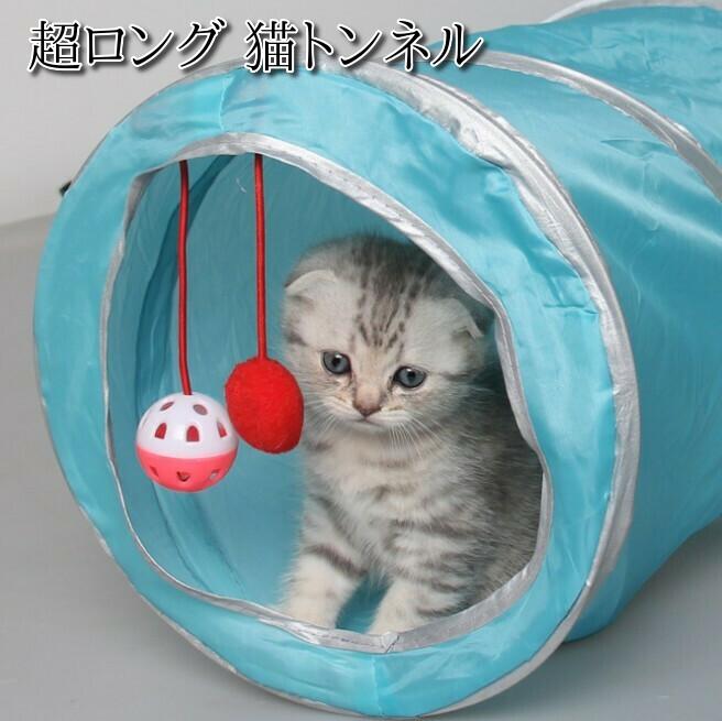 猫トンネルおもちゃ 猫トンネルベッド 猫トンネルハウス 猫トンネルドーム スパイラル おしゃれ 狭い 折りたたみ 収納 便利 猫ハウス 猫遊び キャットトイ エビ 羽 ペット玩具 お留守番 猫 おもちゃ トンネル 長い キャットトンネル 超ロング 1.2m ねこ 玩具 折り畳み 猫のおもちゃ 猫じゃらし ペット用品 ペット キャット カシャカシャ 人気 安全 ボール付き 鈴 ストレス解消 運動不足解消 犬 ネズミ 魚 隠れ家 トンネル玩具 キャットおもちゃ 子猫 成猫 子犬