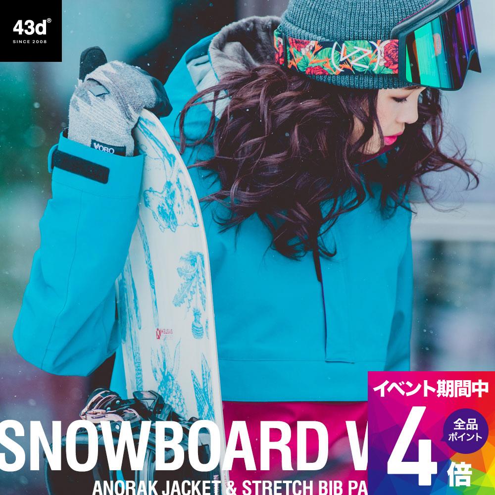 送料無料 北海道ブランド スノボー ウェア 上下 一部予約 セット 発熱する中綿 フレサーモアルファ採用 他では買えないオリジナル スノーボードウェア かわいい おしゃれ 43d スペシャルプライス 特別セット割価格 レディース スキーウェア ストレッチ 最新 20-21 ビブパンツ スノボウェア 43DEGREES 上下セット スノーウェア アノラック スノボ 新作 2020-2021モデル スノボーウエア スノーボード ジャケット