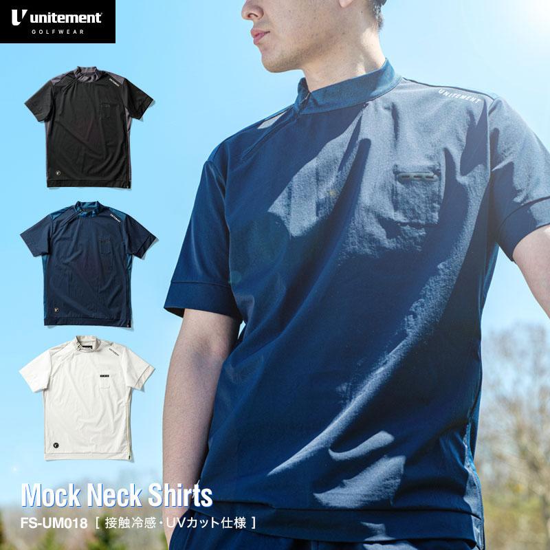 ゴルフ 半袖 シャツ 通気性メッシュと冷感素材のモックネックシャツ unitement ユナイトメント ゴルフウェア メンズ おしゃれ 春 夏 販売 モックネック ネイビー 送料無料でお届けします Neck ホワイト Mock FS-UM018 コーディネート 速乾 Shirts ストレッチブラック