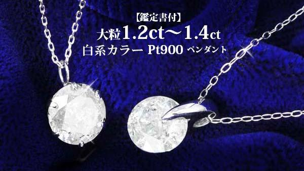 【在庫処分値下げ】 ダイヤモンド ネックレス 1.2ct~1.4ct プラチナ Pt900 Pt850 ペンダント ダイヤネックレス 鑑定書 6本爪 1点留 1ct 1.5ct 一粒