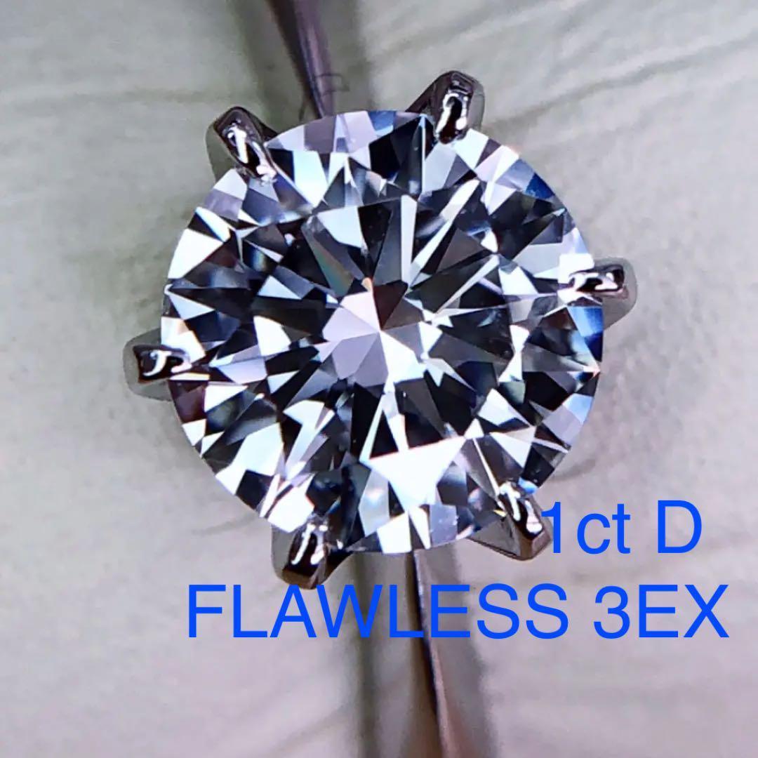 【在庫処分値下げ】 【GIA鑑定書付】1ct D Flawless Excellent ダイヤモンド Pt900プラチナ リング FL 指輪 4月誕生石// 【コンビニ受取対応商品】