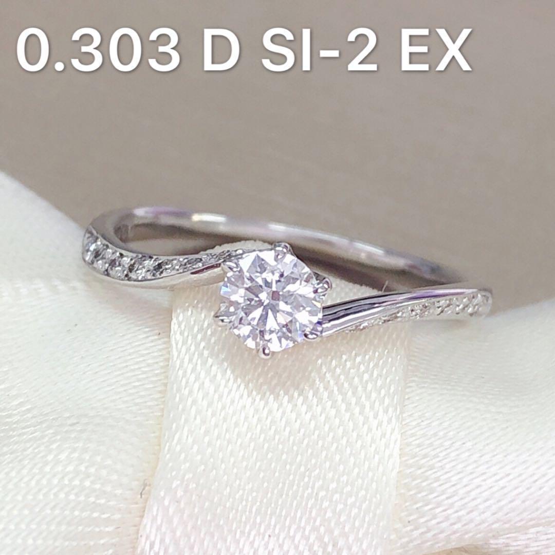 【在庫処分値下げ】 【鑑定書付】0.3ct D SI-2 EX ダイヤモンド K18 ホワイトゴールド リング 指輪 4月誕生石// 【コンビニ受取対応商品】