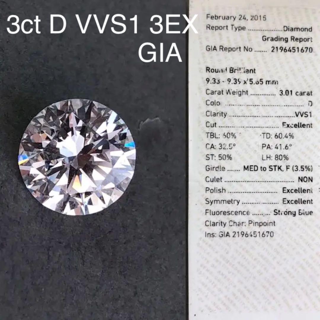 【GIA鑑定書付】3ct Dカラー VVS1 3EX ダイヤモンド ルース
