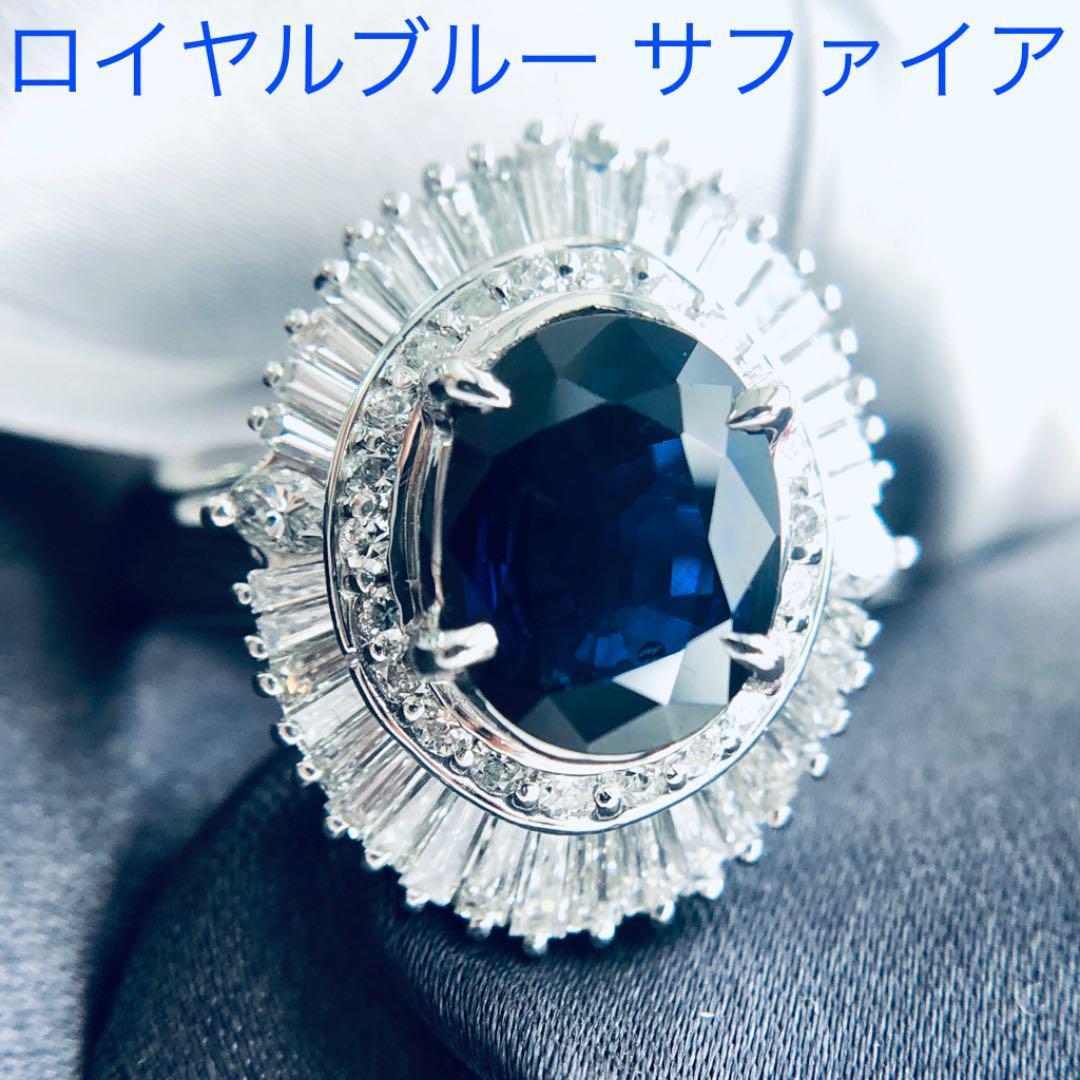 【在庫処分値下げ】 【鑑別書付】1.8ct ロイヤルブルー サファイア 1ct ダイヤモンド Pt900 リング 指輪 9月誕生石//