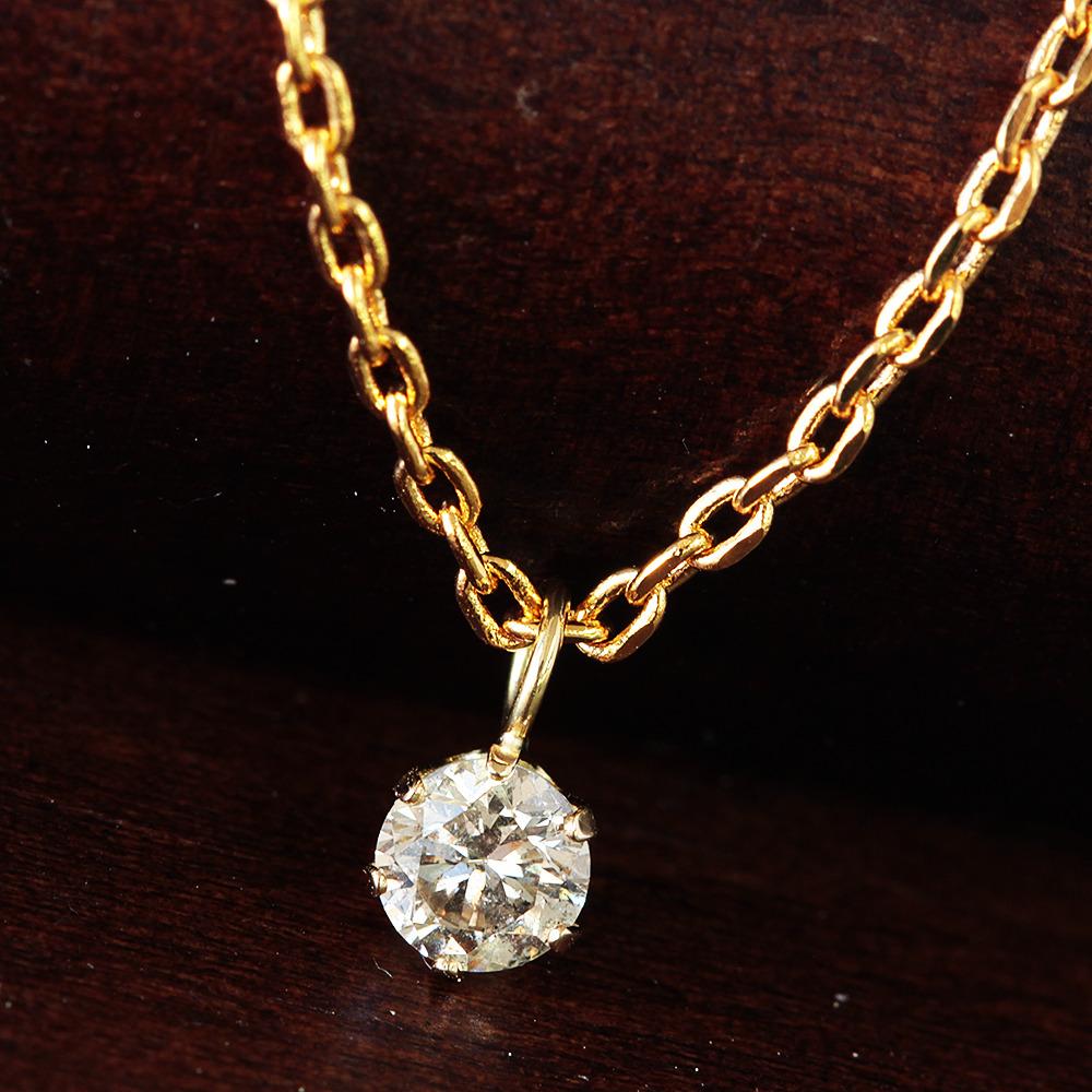 【鑑別書付】 0.2ct K18 イエローゴールド ダイヤモンド 一粒 ネックレス ペンダント 4月誕生石 【コンビニ受取対応商品】
