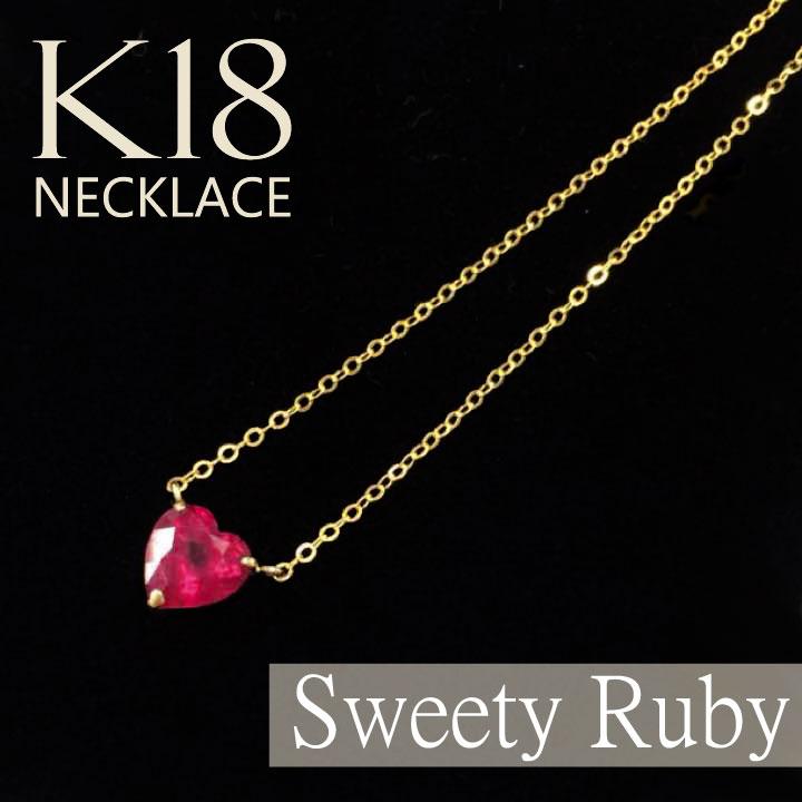 ペンダント K18 ルビー ハート シェイプ カット ペンダント 1ct ネックレス Sweety Ruby 18金 鑑別 プレゼント 記念日 誕生日 ルビーペンダント イエローゴールド 刻印 セットジュエリー [在庫あり] [楽ギフ_包装] [送料無料] [新着]
