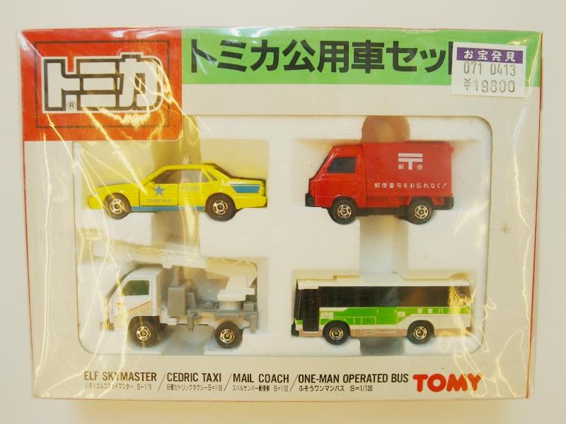 【開封済】 トミカ公用車セット 【中古】【ミニカー】【鈴鹿 併売品】【0710778BS】