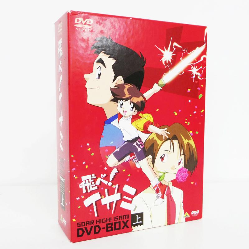 飛べ!イサミ DVD-BOX 上 【中古】【アニメDVD】【鈴鹿 併売品】【011-190226-01BS】