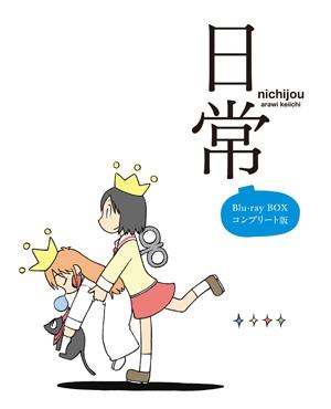 日常 Blu-ray BOX コンプリート版 【中古】【アニメBD】【鈴鹿 併売品】【011-200202-01BS】