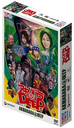 アキハバラ@DEEP ディレクターズカット DVD-BOX 【中古】【邦画DVD】【鈴鹿 併売品】【010-200219-04BS】