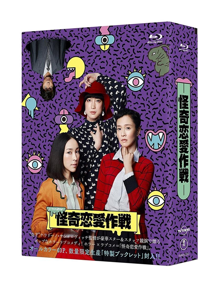 怪奇恋愛作戦 Blu-ray BOX 【中古】【邦画DVD】【鈴鹿 併売品】【010-180112-02BS】