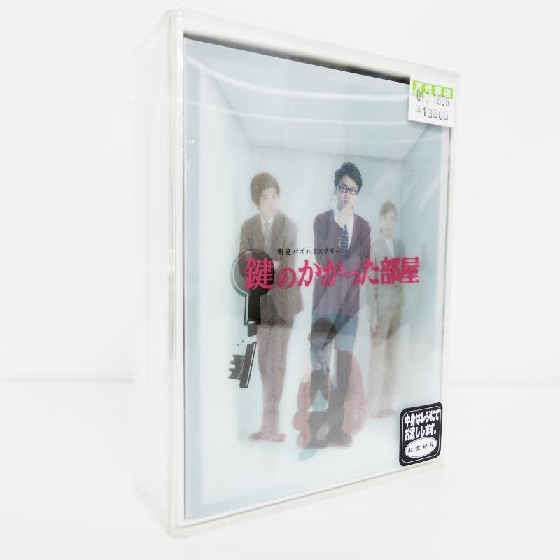 鍵のかかった部屋 DVD-BOX 【中古】【邦画DVD】【鈴鹿 併売品】【010-180705-03BS】