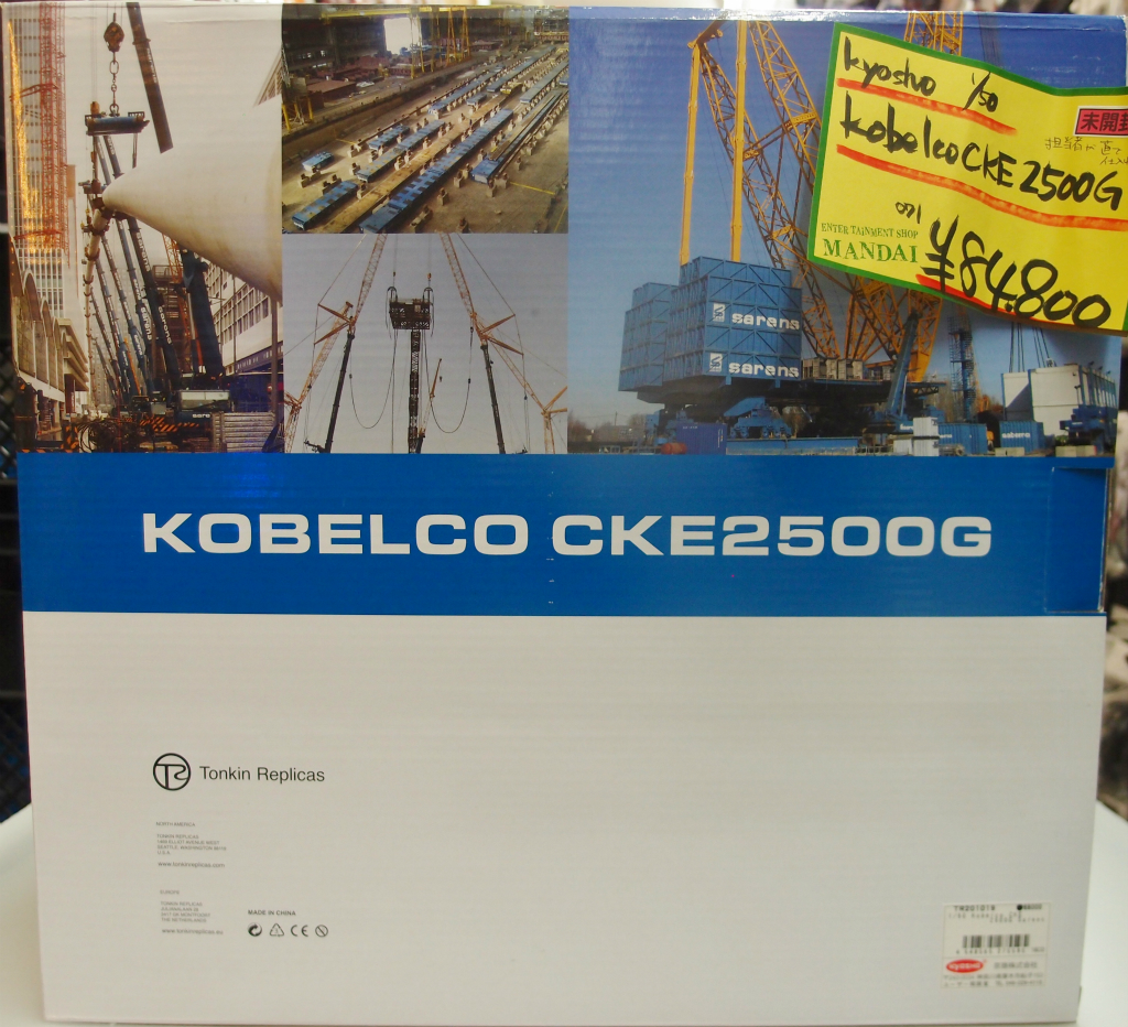 Kobelco CKE2500G Sarens 1/50 TR201019 【新品】【ミニカー】【鈴鹿 併売品】【0710131BS】