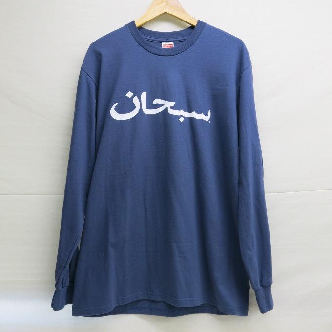 Supreme 17AW Arabic Logo L/S Tee シュプリーム アラビックロゴ ロングスリーブT ブルー サイズ:L【中古】【ストリート】【四日市 併売品】【126-180111-10USH】