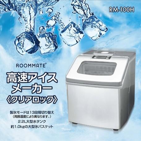 ご家庭でお手軽にロックアイスが出来る 高速製氷機 8311124 高速アイスメーカー《クリアロック》ご家庭でお手軽にロックアイスが出来る 透明な四角い氷が作れます 高品質 メーカー公式ショップ